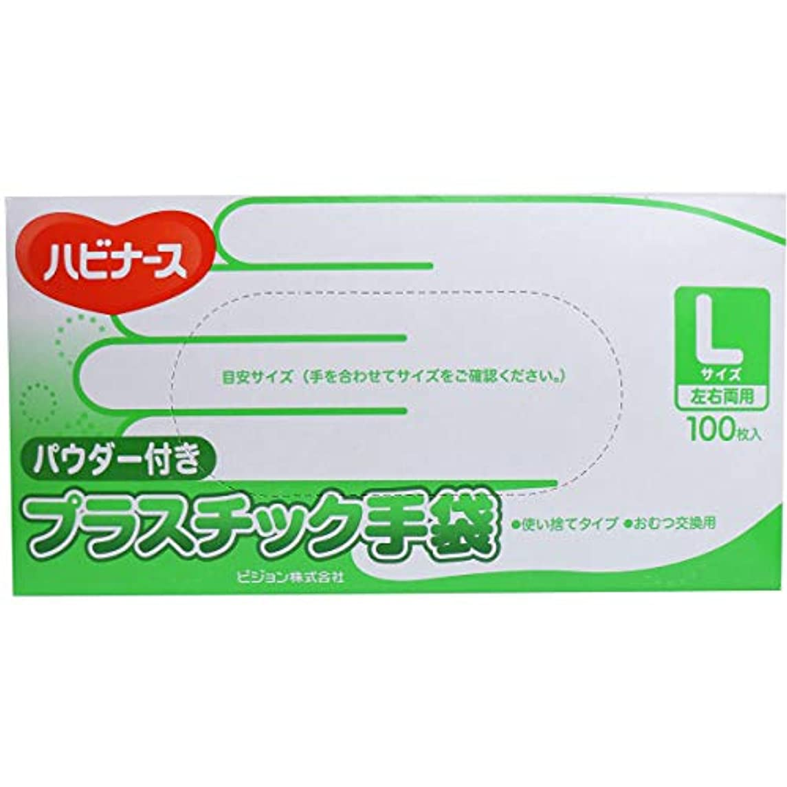 著名な噛むクルーズハビナース プラスチック手袋 パウダー付き Lサイズ 100枚入(単品)