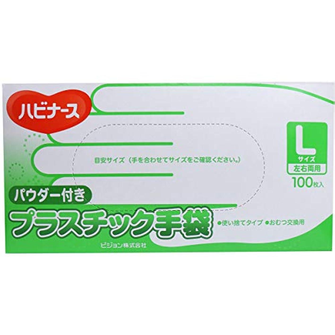 アレルギー脅威告白するハビナース プラスチック手袋 パウダー付き Lサイズ 100枚入×5個セット(管理番号 4902508113731)