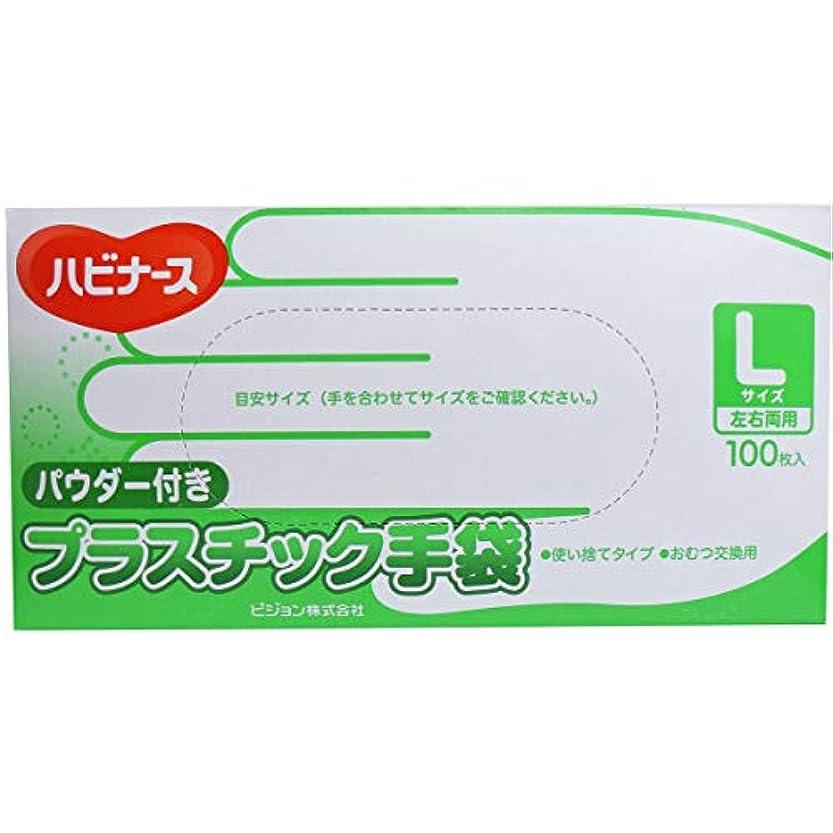 恥ずかしい透けるクリーナーハビナース プラスチック手袋 パウダー付き Lサイズ 100枚入(単品)
