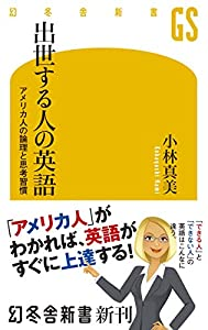出世する人の英語 アメリカ人の論理と思考習慣 (幻冬舎新書)