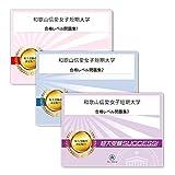 和歌山信愛女子短期大学受験合格セット(3冊)