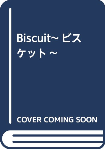 Biscuit~ビスケット~