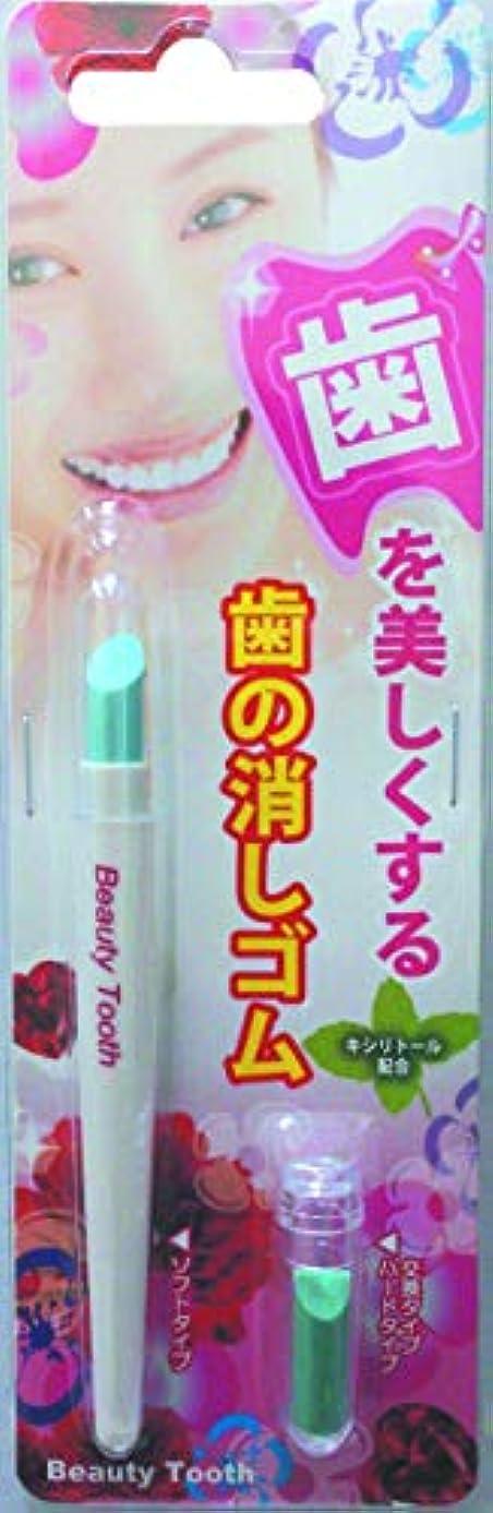 悪意のある化粧オリエンタルBeauty tooth