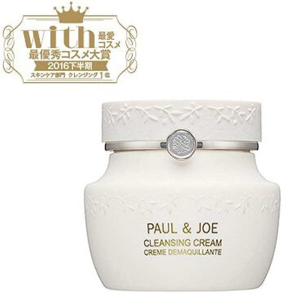 テメリティ悲しみ階ポール&ジョー PAUL&JOEクレンジング クリーム Cleansing Cream 150g [並行輸入品]