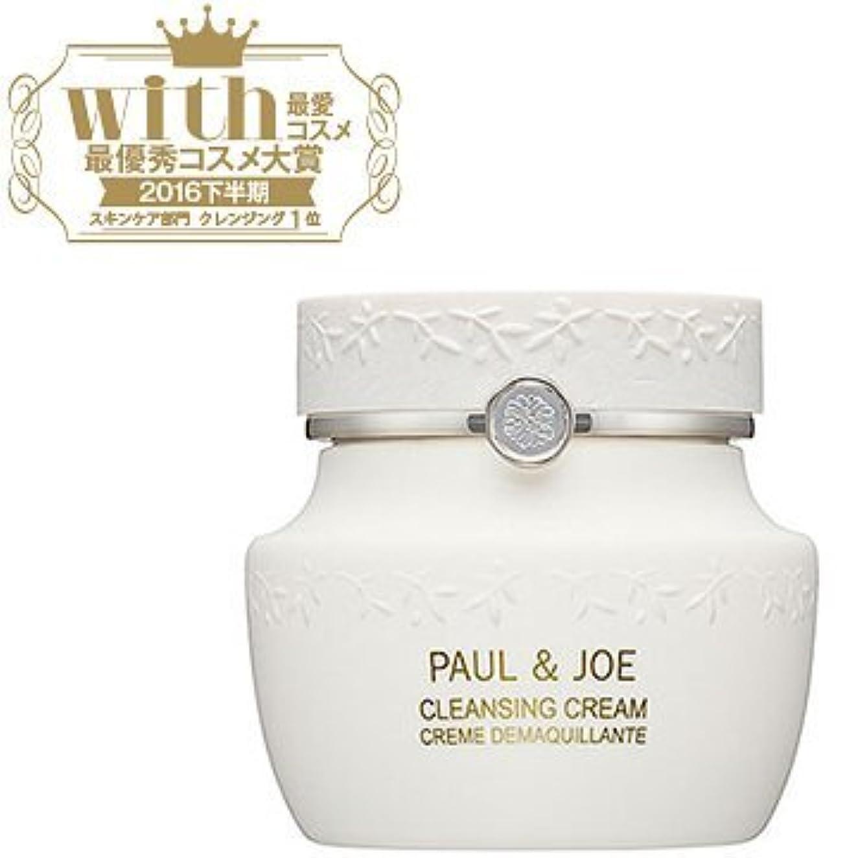 いつでも膜シネウィポール&ジョー PAUL&JOEクレンジング クリーム Cleansing Cream 150g [並行輸入品]