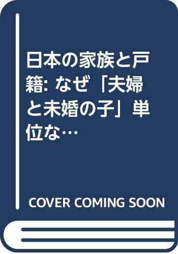 [画像:日本の家族と戸籍: なぜ「夫婦と未婚の子」単位なのか]