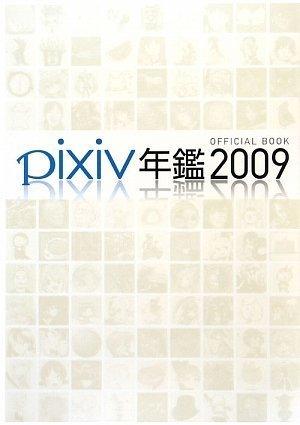 pixiv年鑑2009 オフィシャルブックの詳細を見る