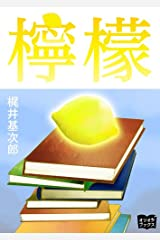檸檬 Kindle版