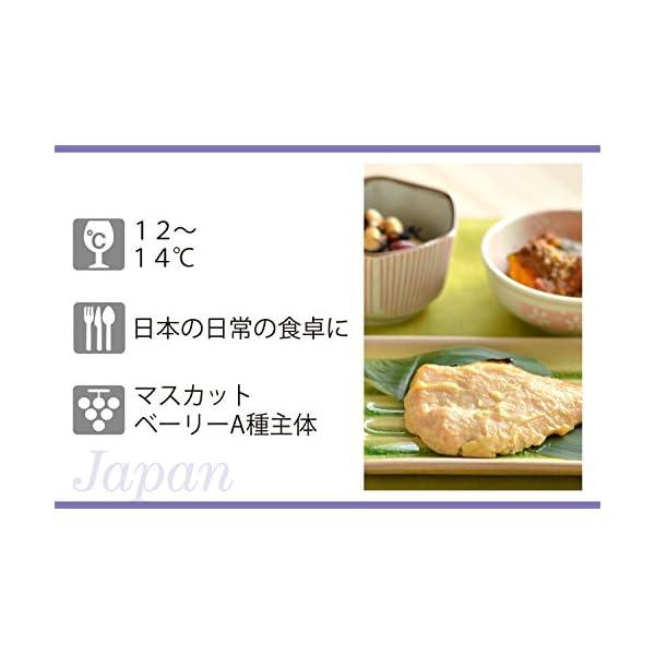 日本ワイン グランポレール エスプリ・ド・ヴァ...の紹介画像4