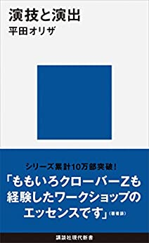 [平田オリザ]の演技と演出 (講談社現代新書)