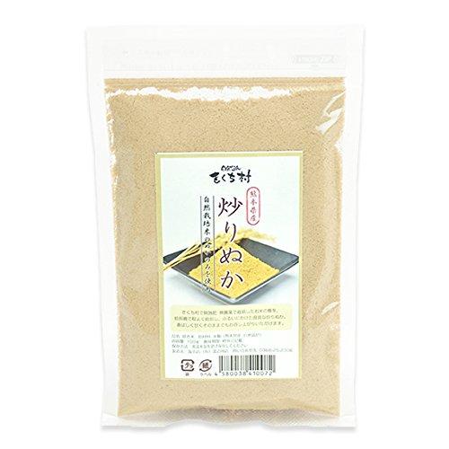 九州・熊本・自然栽培米の【炒りぬか(炒っ...