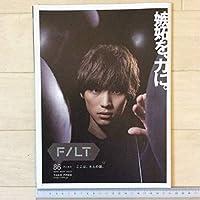 福士蒼汰FILT(フィルト)86号 (2017年3月20日発行号) 拡げると大きなポスター(画像2)に