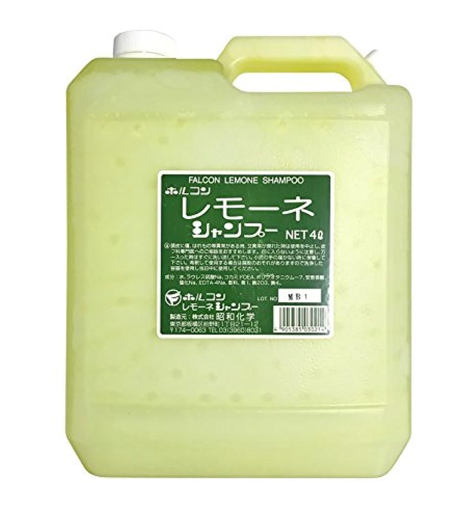 住居ごめんなさいかき混ぜる昭和化学 ホルコン レモーネシャンプー 4000ml