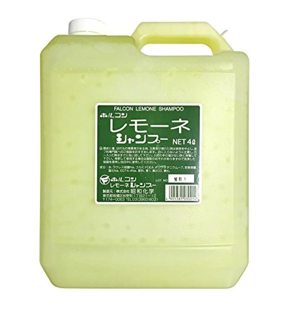 花火かもめ接ぎ木昭和化学 ホルコン レモーネシャンプー 4000ml