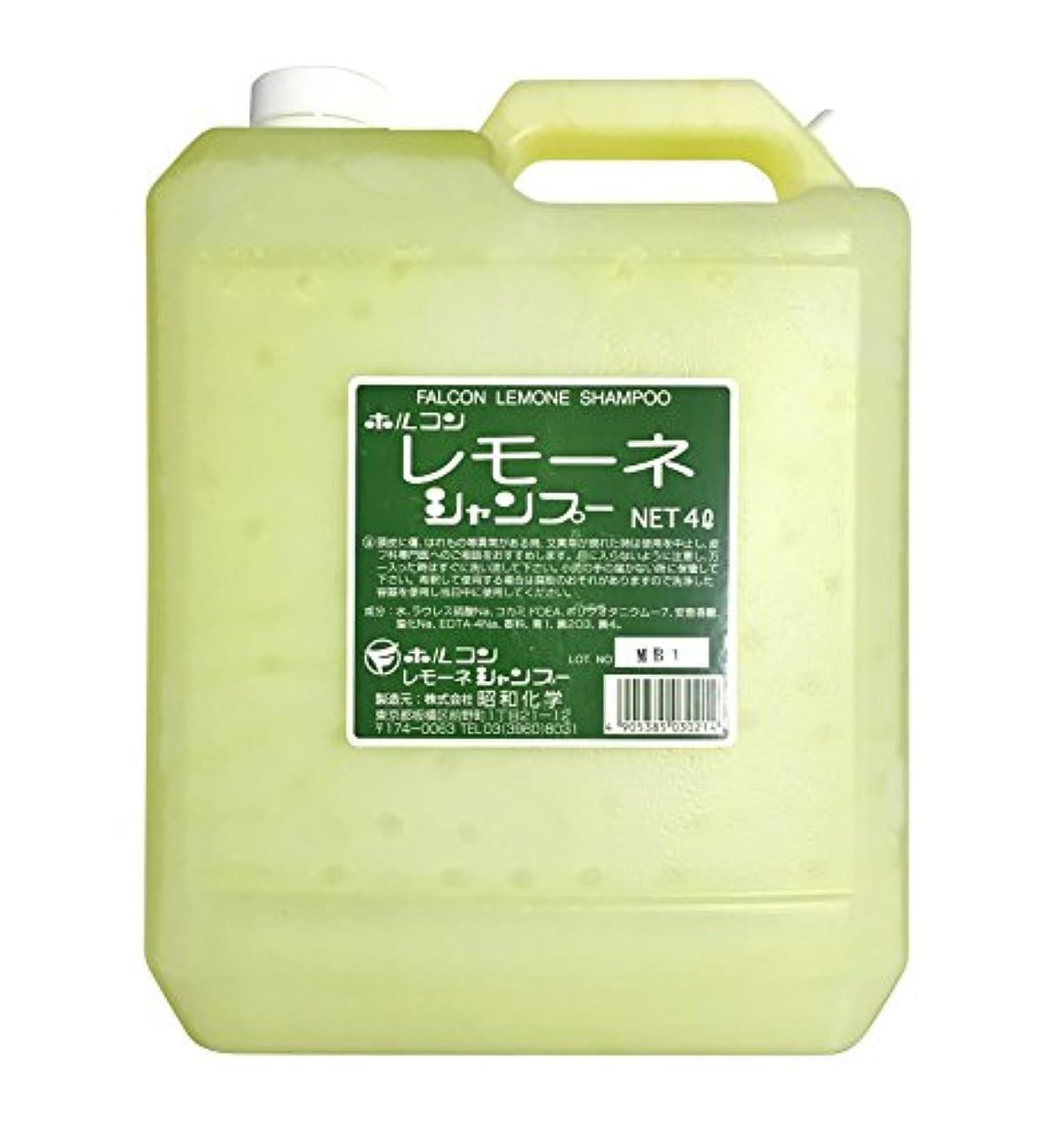 アソシエイト滑りやすい帳面昭和化学 ホルコン レモーネシャンプー 4000ml