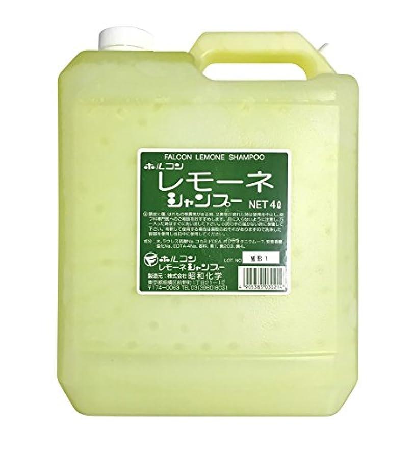 やる殉教者誘う昭和化学 ホルコン レモーネシャンプー 4000ml
