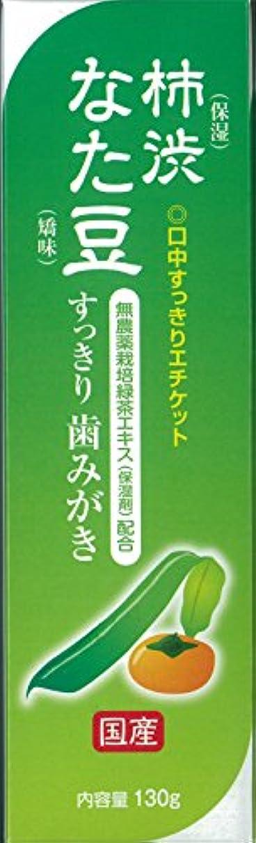 魚満州下着なた豆?柿渋すっきり歯みがき 130g
