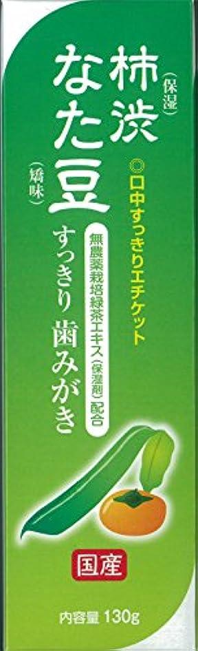 コンテスト翻訳解釈するなた豆?柿渋すっきり歯みがき 130g