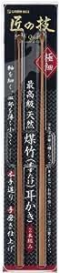 匠の技 最高級天然煤竹(すすたけ)耳かき 2本組み G-2153