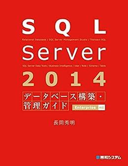 [長岡秀明]のSQL Server 2014 データベース構築・管理ガイド Enterprise対応