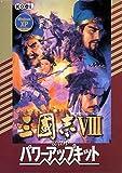 三國志 8 with パワーアップキット