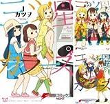三ツ星カラーズ コミック 1-4巻セット
