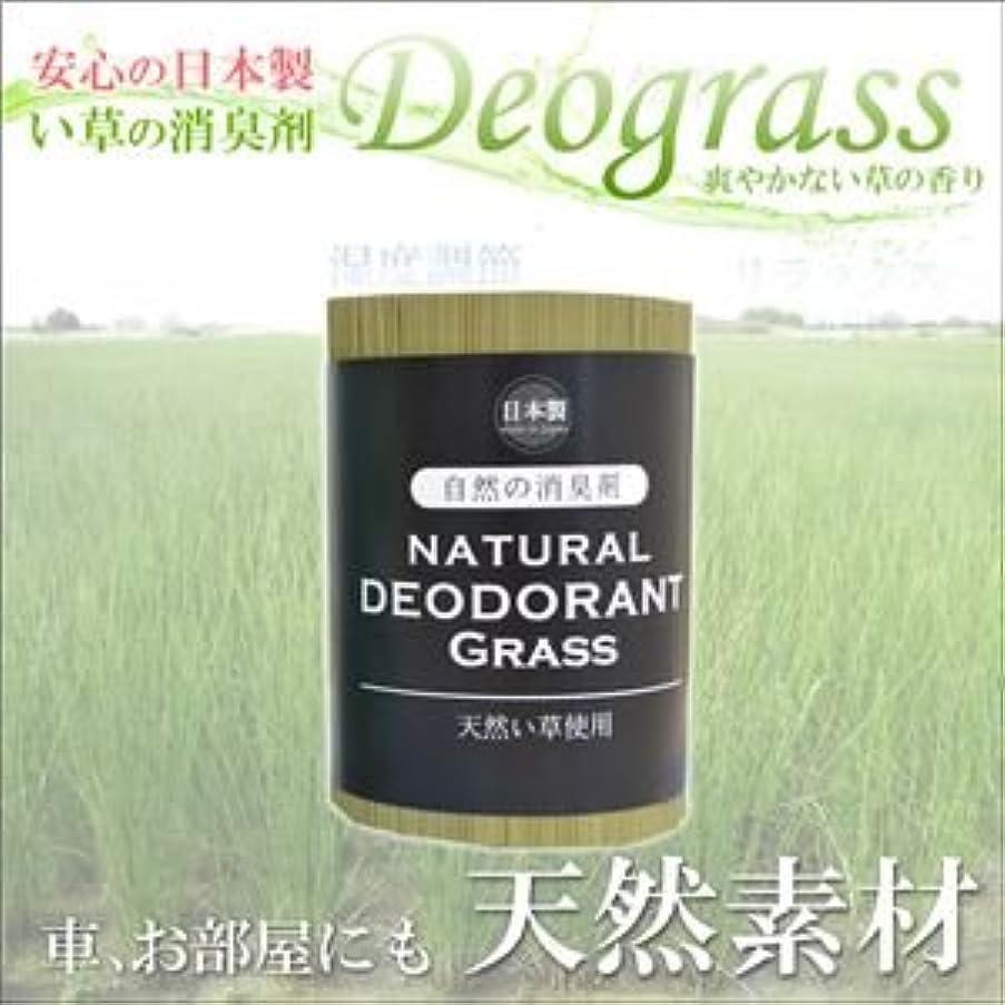 カプセル準備する十分ではない日本製 国産 消臭剤 い草 天然素材 『い草消臭デオグラス』 帯ブラック 約10×6.5cm丸