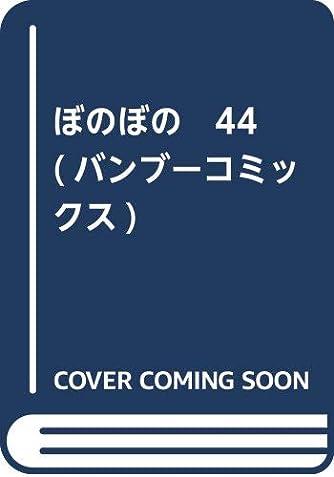 ぼのぼの 44 (バンブーコミックス)