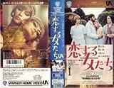 恋する女たち [VHS]