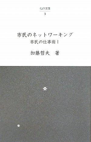 市民のネットワーキング―市民の仕事術〈1〉 (仙台文庫)の詳細を見る