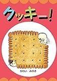 クッキー! (絵本屋.com) 画像