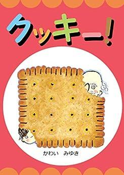 [かわい みゆき]のクッキー! (絵本屋.com)