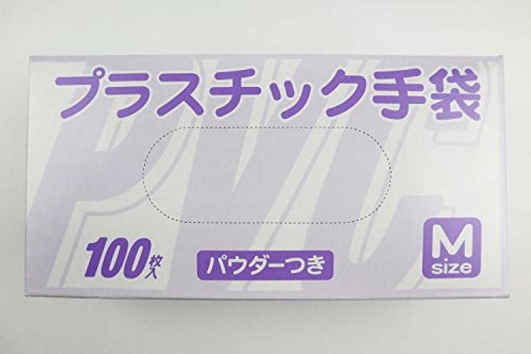 死傷者朝の体操をする毎週使い捨て手袋 プラスチック グローブ 粉付 Mサイズ 100枚入×20個セット まとめ買い