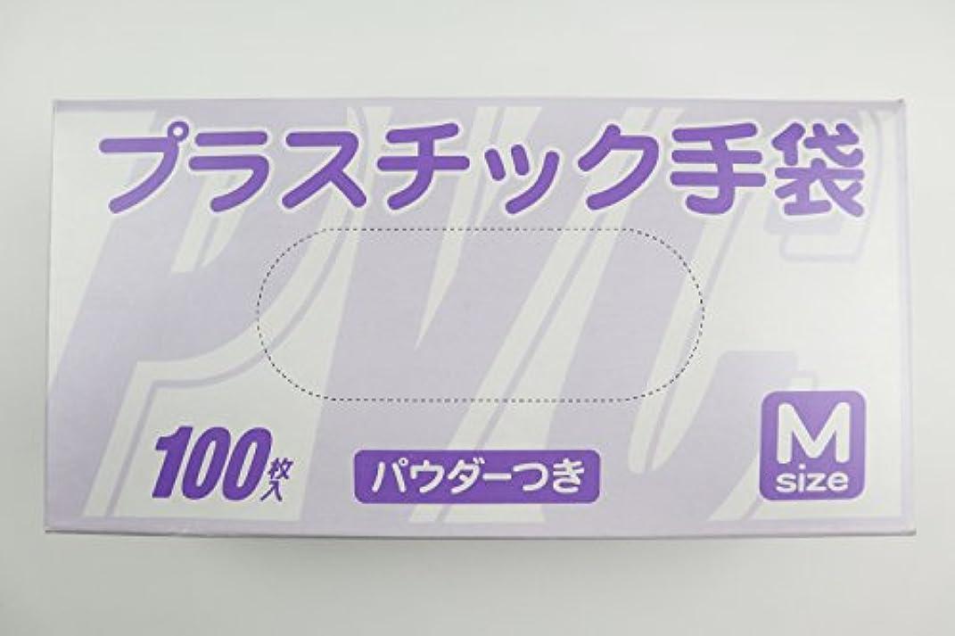 使い捨て手袋 プラスチック グローブ 粉付 Mサイズ 100枚入×20個セット まとめ買い