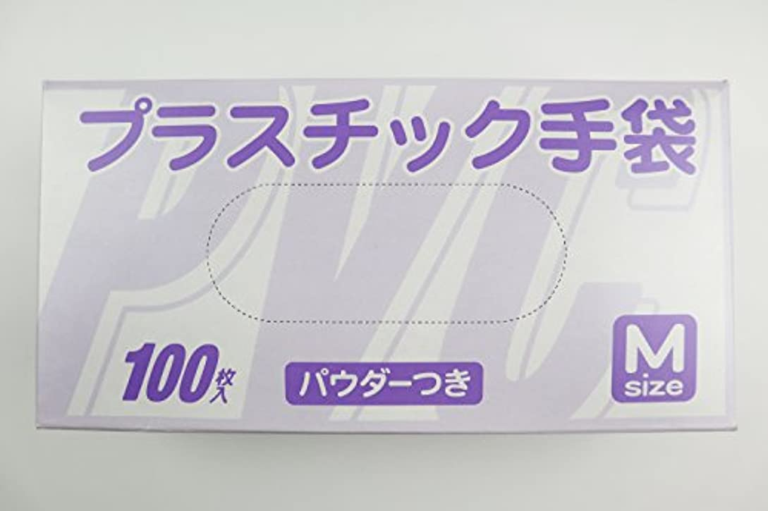 支店埋め込むジョリー使い捨て手袋 プラスチック グローブ 粉付 Mサイズ 100枚入×20個セット まとめ買い