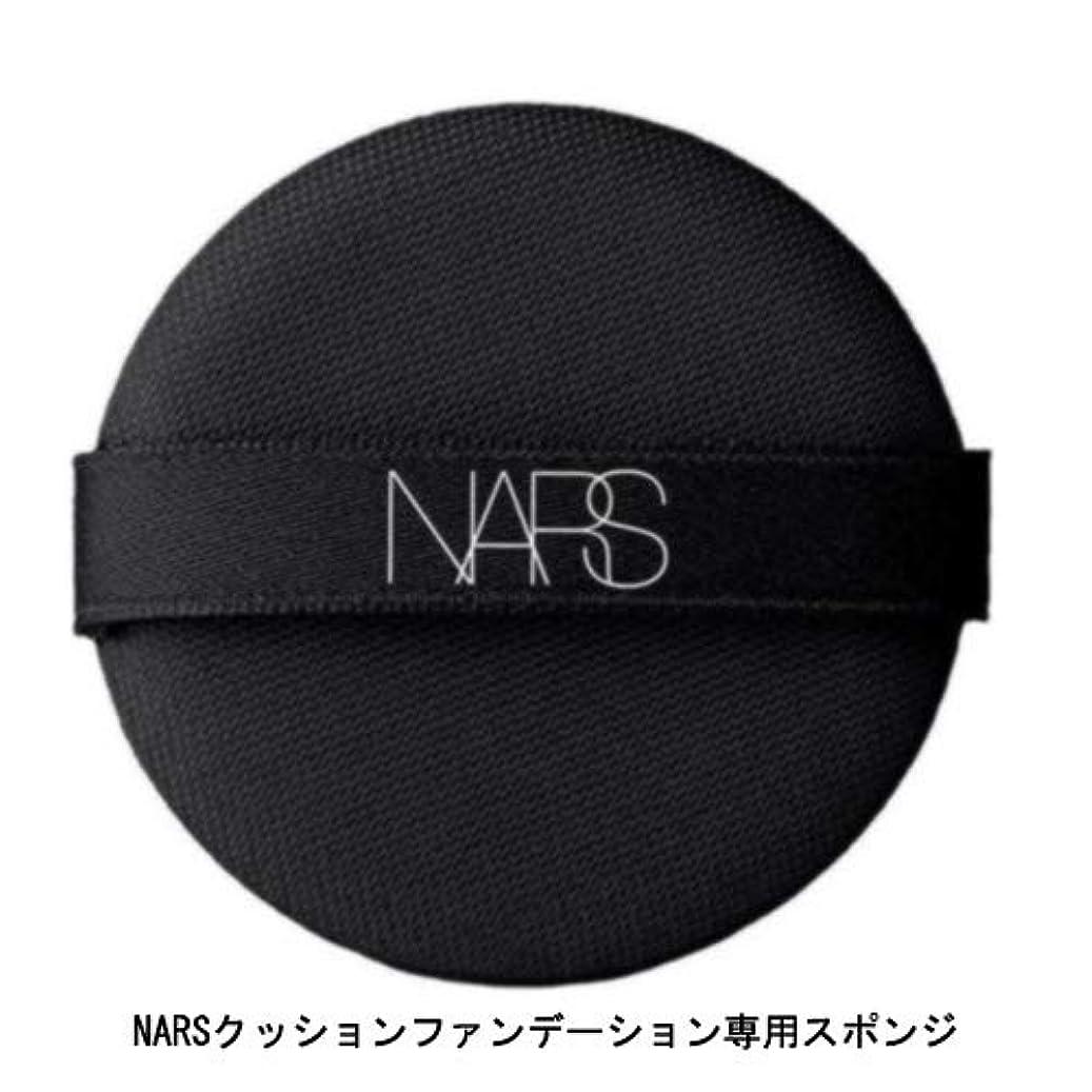 シールド法的入浴NARS(ナーズ) クッションファンデーション スポンジ