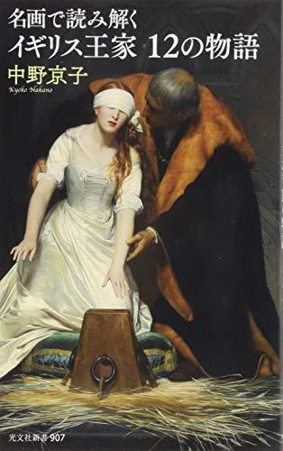 名画で読み解く イギリス王家12の物語 (光文社新書)の詳細を見る