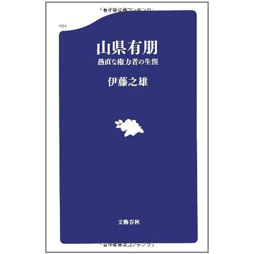 山県有朋―愚直な権力者の生涯 (文春新書)