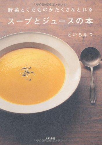 野菜とくだものがたくさんとれるスープとジュースの本の詳細を見る