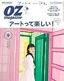 OZmagazine 2018年 9月号No.557 アートが楽しい! (オズマガジン)