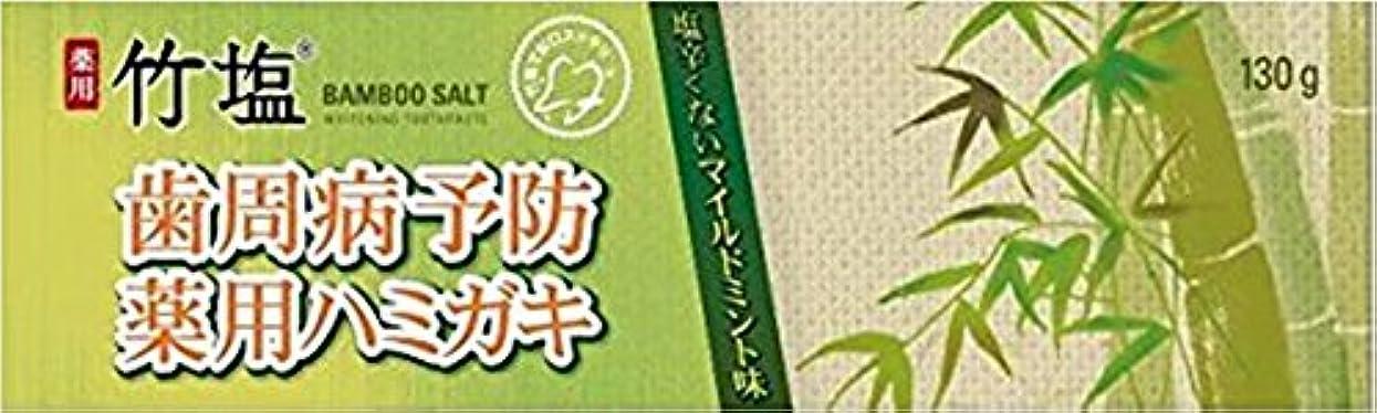 ふける独立中央値薬用竹塩ハミガキ130g