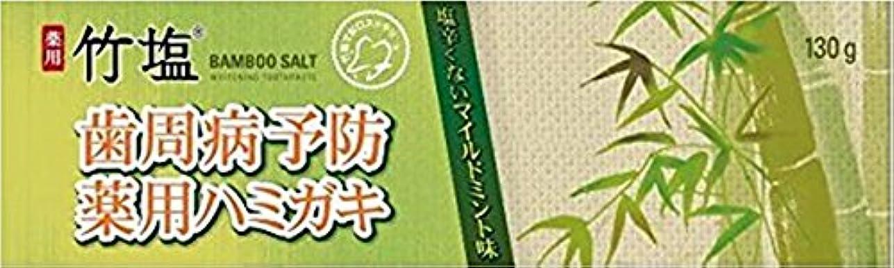 がんばり続けるテクニカル左薬用竹塩ハミガキ130g