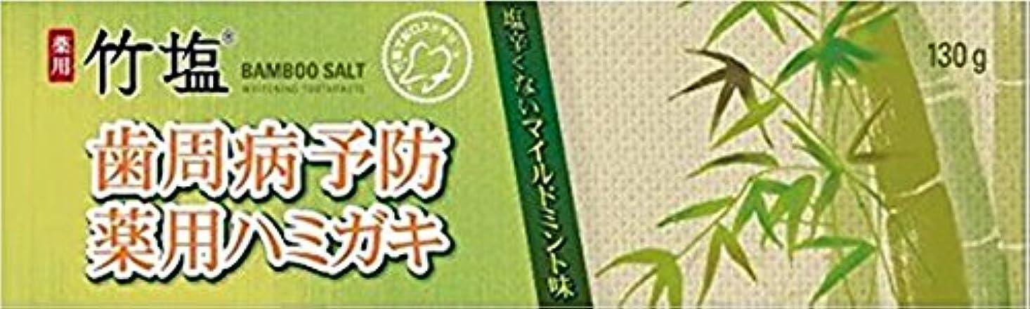 工夫する始まりコンデンサー薬用竹塩ハミガキ130g