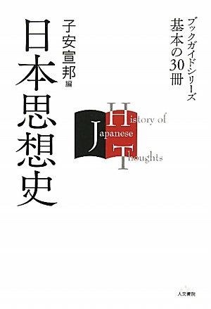 日本思想史 (ブックガイドシリーズ 基本の30冊)の詳細を見る