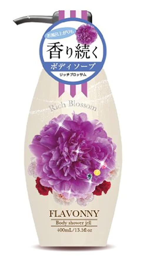 辞任するハグ昼間フレバニー シャワージェルソープRB(リッチブロッサムの香り) 400mL