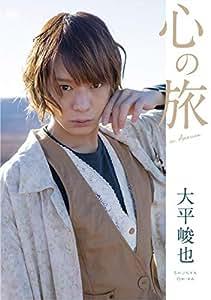 大平峻也1st DVD「心の旅」