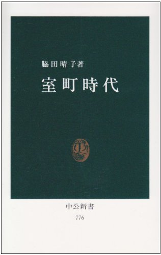 室町時代 (中公新書 (776))