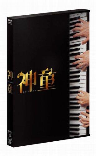 神童[2枚組スペシャル・エディション] [DVD]の詳細を見る