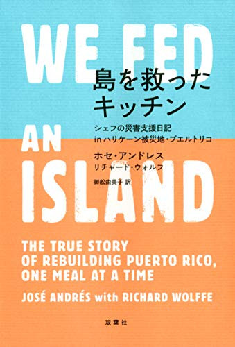島を救ったキッチン シェフの災害支援日記inハリケーン被災地・プエルトリコ