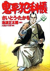 コミック 鬼平犯科帳 (66) (文春時代コミックス)